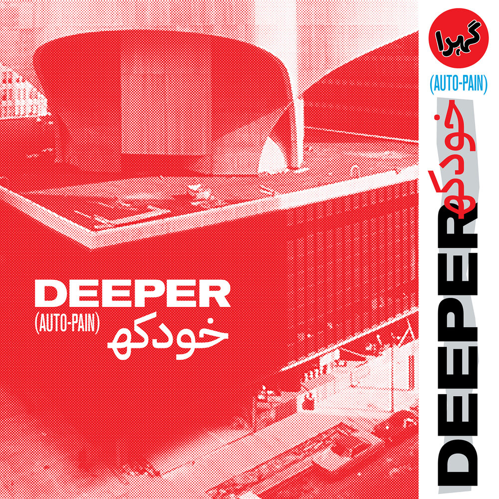 Deeper_AutoPain_DigitalCover_1400.jpg